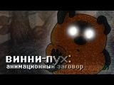 ВИННИ-ПУХ АНИМАЦИОННЫЙ ЗАГОВОР
