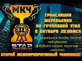 Жеребьевка на групповой этап второго межкорпоративного чемпионата