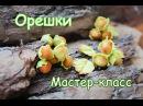 Лесные орешки из полимерной глины. Мастер-класс. clay.