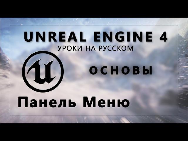 Основы Unreal Engine 4 - Панель Menu