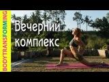 Вечерний комплекс | Йога для начинающих с Катериной Буйда | Yoga for Beginners (Evening Practice)