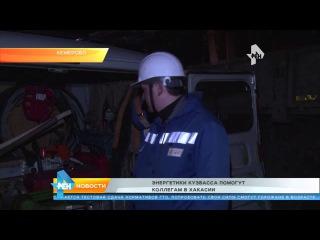 15 04 2015  Рен ТВ Кемерово Новости Энергетики Кузбасса помогут хакасии