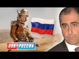 Марсианин - русский фильм? РАЗОБЛАЧЕНИЕ ГОЛЛИВУДА #1 (Шота Горгадзе) Martian - Russian movie?