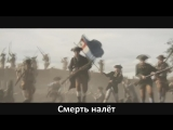 [RUSSIAN LITERAL] Assassins Creed 3 - E3 Trailer (Message for Toby)