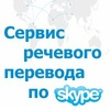 Устный перевод по Skype