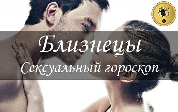 Гороскоп Близнецы на сегодня и завтра бесплатно - Elle
