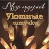 Уютные штучки (Цветы-светильники и гирлянды)✿ܓ