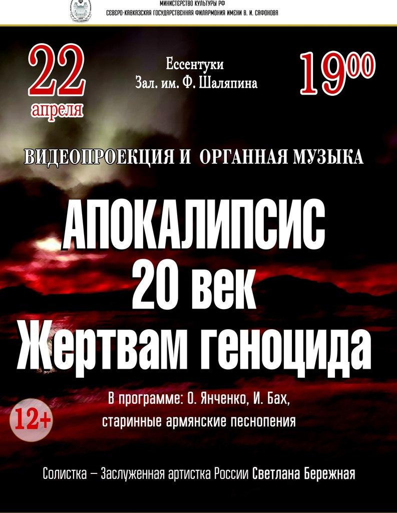 Афиша Пятигорск Ессентуки - жертвам геноцида.