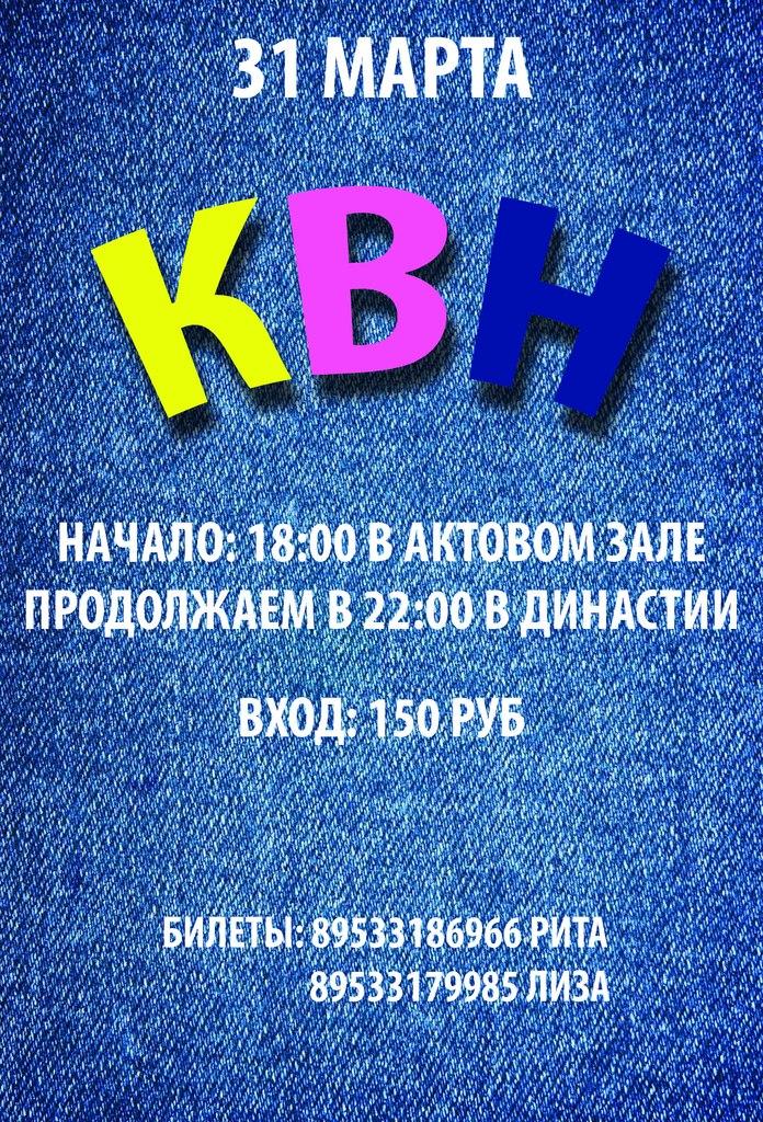 Афиша Калуга 31 марта / КВН в ФинУнивере