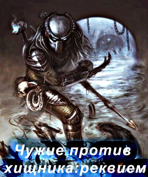 хищника 4 смотреть: