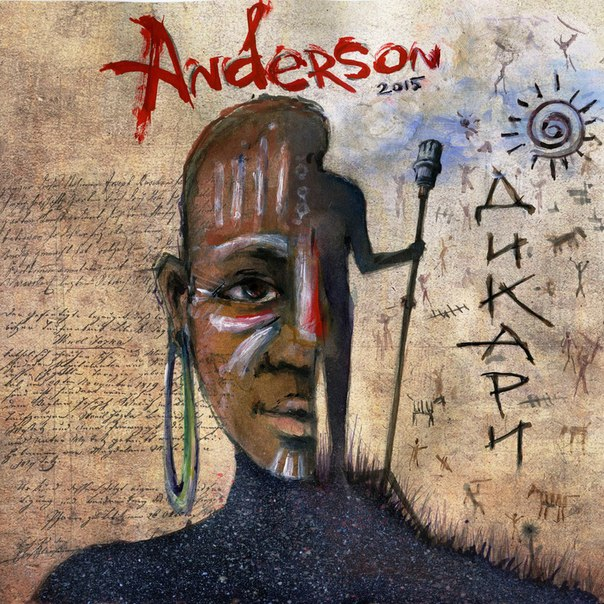 Anderson – Дикари (2015)