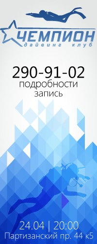 Афиша Владивосток Открытый урок в Дайвинг Клубе ЧЕМПИОН / 24.04