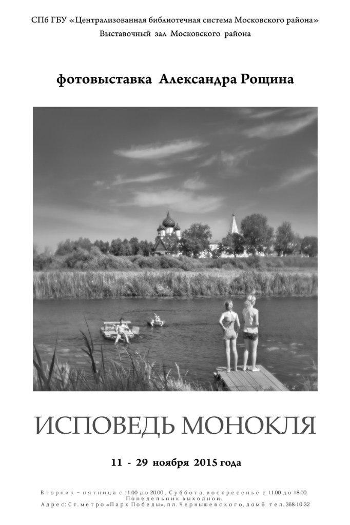 Фотовыставка Александра Рощина «Исповедь Монокля»