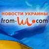 Новости Украины - From-UA
