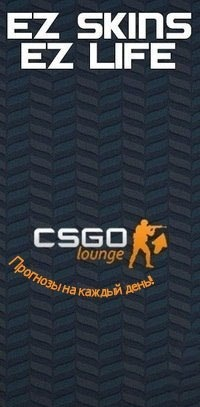 go матчей lounge прогнозы cs