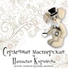 Сердечная мастерская Натальи Киримовой.