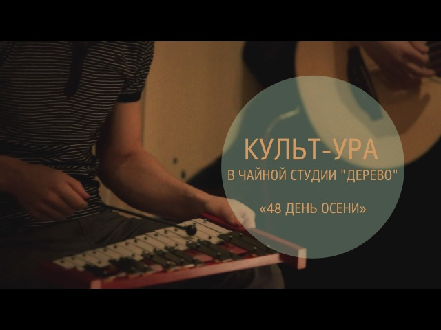Культ-ура! - 48 День осени (Unplugged)