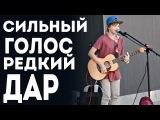 Мальчик Нереально Круто Поёт И Играет На Гитаре (Музыкальный гений, уличный музыкант)