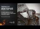 Лекция Алексея Исаева Сталинградская битва