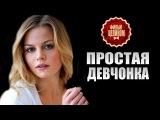 Простая девчонка (2015) Мелодрама фильм
