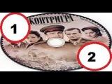 Контригра 1-2 серия.Военный исторический фильм сериал смотреть онлайн