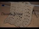 Вязание спицами Ажурные волнистые дорожки Knitting for beginners Openwork undulating track