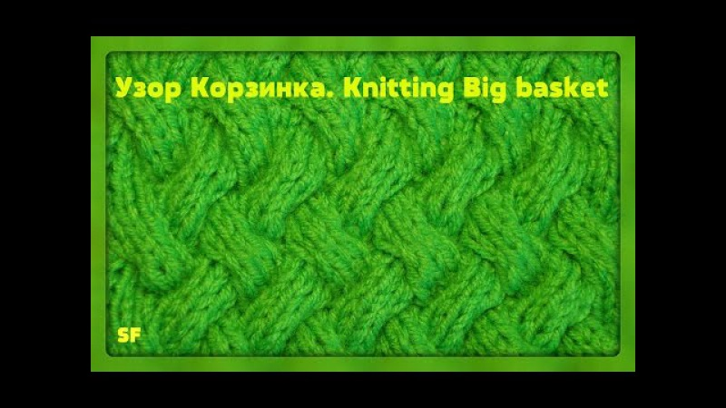 How to Knit a Cable Stitch. Big basket. Узор спицами Плетенка