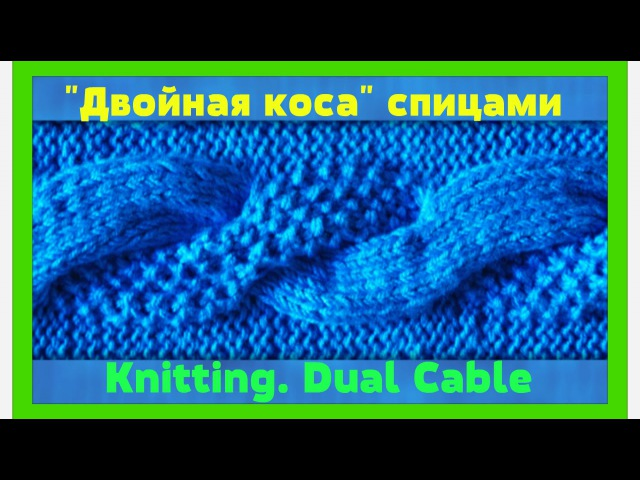 Dual Cable Stitch Pattern Knitting Tutorial Узор Двойная коса спицами