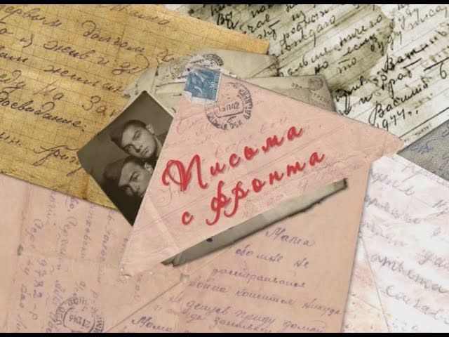 Письма с фронта .Саночкин В. Т .