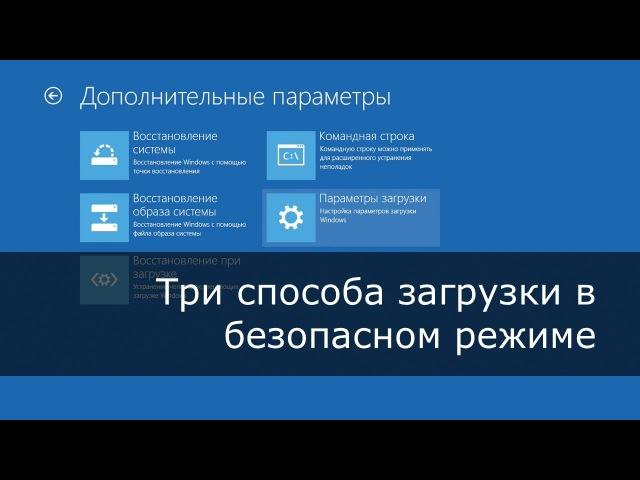 Загрузка Windows 8 1 в безопасном режиме три способа