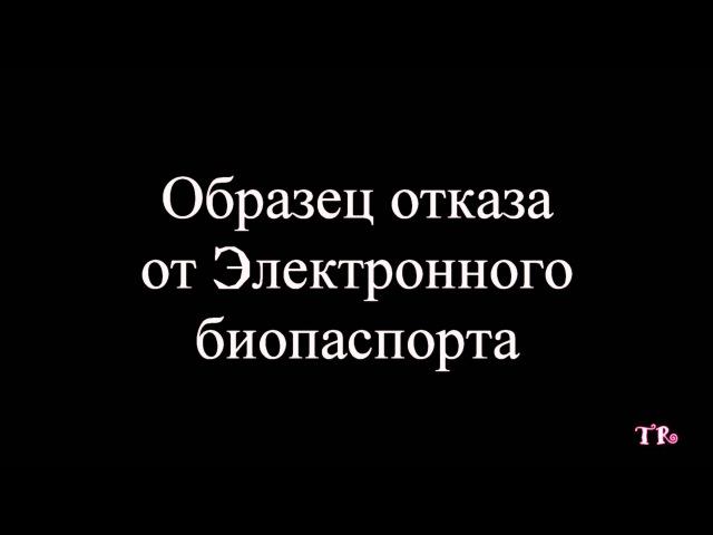Скажем нет Электронному паспорту в России