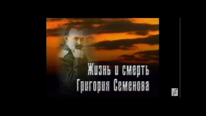 Жизнь и смерть ГРИГОРИЯ СЕМЁНОВА Фильм об атамане Семенове