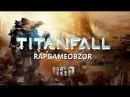 RAPGAMEOBZOR 2 - Titanfall