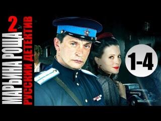 Марьина роща 1-4 серии 2 сезон (2014) 16-серийный исторический детектив фильм кино сериал