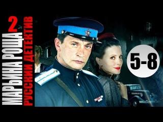 Марьина роща 5-8 серии 2 сезон (2014) 16-серийный исторический детектив фильм кино сериал