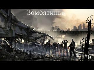 6) Зомбятинко (Настольная ролевая игра -- Пункт назначения неизвестен))