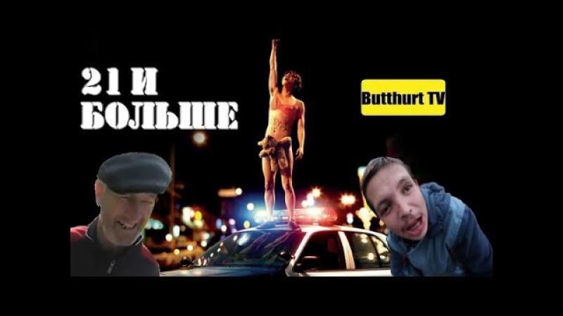 21 и больше Русский анти трейлер