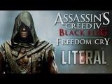 Литерал - Assassins Creed Freedom Cry