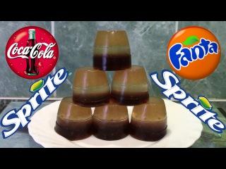 Как сделать мармелад из Coca-Cola, Sprite, Fanta своими руками в домашних условиях