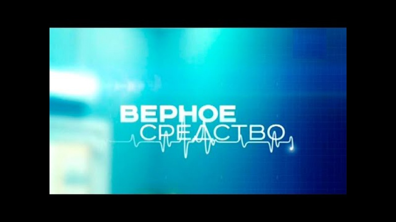 Корниенко Алексей в роли Вадима. Верное средство 27.03.2015