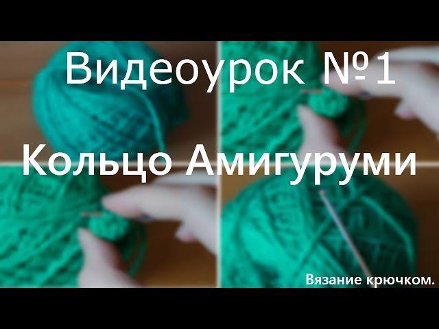 Видеоурок №1 | Вязание крючком | Кольцо Амигуруми