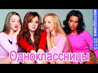 Одноклассницы 2015. Русские мелодрамы 2015 смотреть фильм кино сериал онлайн Maksim Demidov