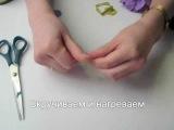 Цветок из пластичной замши (1 часть) от Сангина.ру