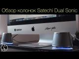 Обзор колонок Satechi Dual Sonic. Идеальное сочетание с Mac! + Сравнение https://youtu.be/Vof6v_USiQs