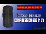 Обзор компрессионного мешка Compression BAG M V2 (BASK)