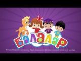 Анимационный сериал, для обучения детей казахскому языку -