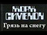 Жорж Сименон. Грязь на снегу 1