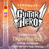 03.06 - Играй, как Dream Theater - RE:PUBLIC