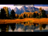 «Это лето, как осень...» под музыку Андрей Леницкий ft. HOMIE  - Это лето как осень душа кислорода не просит. Picrolla