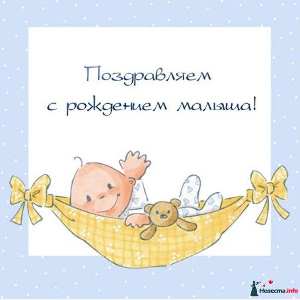 Короткие поздравление с рождением малыша